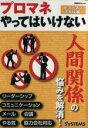 【中古】 プロマネやってはいけないこと ヒューマンスキル編 日経BPムック/日経SYSTEMS(編者