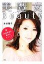 【中古】 美魔女ビューティ 20歳若返る魔法のメソッド /水谷雅子【著】 【中古】afb