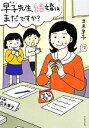 【中古】 早子先生、結婚はまだですか? コミックエッセイ /立木早子【著】 【中古】afb