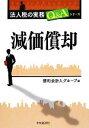 【中古】 減価償却 法人税の実務Q&Aシリーズ/優和会計人グループ【編】 【中古】afb