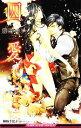 【中古】 囚愛 ビーボーイスラッシュノベルズ/櫛野ゆい【著】 【中古】afb