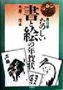 【中古】 たのしい書と絵の年賀状 /木原信(編者) 【中古】afb...