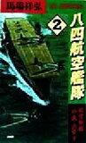 【中古】 八四航空艦隊(2) 航空戦艦「妙義」出撃す PHPビジネスライブラリーBL NOVELS/馬場祥弘(著者) 【中古】afb