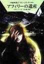 【中古】 アフィリーの遺産 ハヤカワ文庫SF宇宙英雄ローダン・シリーズ429/クルトマール【著】,五