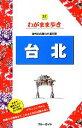 【中古】 台北 ブルーガイド37わがまま歩き37/ブルーガイド編集部(編者) 【中古】afb