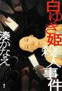 【中古】 白ゆき姫殺人事件 /湊かなえ【著】 【中古】afb