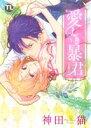 【中古】 愛しき暴君(いじめっこ) Daito C/神田猫(著者) 【中古】afb