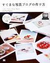 すてきな写真ブログの作り方 Cute Photo Blog Style /Atelier*Spoon afb