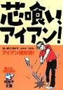 【中古】 芯喰い、アイアン! 読んで、100切り! ゴルフダイジェスト文庫/旅行・レジャー・スポーツ(その他) 【中古】afb