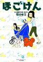 【中古】 ほごけん ヒトと保護犬の赤い糸さがし BAMBOO ESSAY SELECTION/柴田亜
