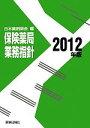 【中古】 保険薬局業務指針(2012年版) /日本薬剤師会【編】 【中古】afb