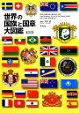 【中古】 世界の国旗と国章大図鑑 4訂版 /苅安望【編著】 【中古】afb