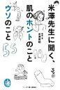 【中古】 米澤先生に聞く、肌のホントのことウソのこと55 /米澤房昭【監修・著】 【中古】afb
