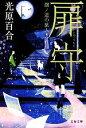 【中古】 扉守 潮ノ道の旅人 文春文庫/光原百合【著】 【中古】afb