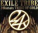 【中古】 24karats TRIBE OF GOLD(DV...