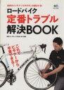【中古】 ロードバイク定番トラブル解決BOOK /旅行・レジ...
