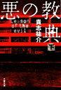 【中古】 悪の教典(下) 文春文庫/貴志祐介【著】 ...