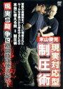 DVD - 【中古】 米山俊光 現実対応型制圧術 /米山俊光 【中古】afb