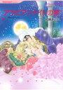 【中古】 アラビアンナイトの夢 ハーレクインC/佐柄きょうこ(著者),アビー・グリーン(著者) 【中古】afb