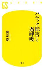 【中古】 パニック障害と過呼吸 幻冬舎新書/磯部潮【著】 【中古】afb