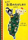 【中古】 もっと!台湾のたびしおり 台湾一周まるごと遊ぶ! /ayaco【著】 【中古】afb