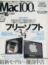 【中古】 Mac100%(16) 特選 フリーソフト34本 100%ムック/情報・通信・コンピュータ(その他) 【中古】afb