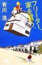 【中古】 フリーター、家を買う。 幻冬舎文庫/有川浩【著】 【中古】afb