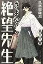 【中古】 さよなら絶望先生(30) マガジンKC/久米田康治...
