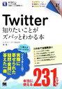 【中古】 Twitter知りたいことがズバッとわかる本 ポケット百科/林俊二【著】 【中古