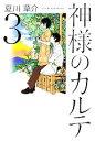 【中古】 神様のカルテ(3) /夏川草介【著】 【中古】afb