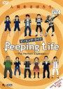 【中古】 Peeping Life(ピーピング・ライフ)−The Perfect Explosion− /森りょういち(監督) 【中古】afb