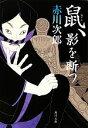 【中古】 鼠、影を断つ 角川文庫/赤川次郎【著】 【
