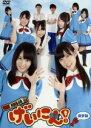 【中古】 NMB48 げいにん!DVD−BOX /NMB48,岩尾望,