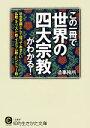 この一冊で世界の「四大宗教」がわかる! 社会常識として知っておきたい仏教・キリスト教・イスラム教・ヒンドゥー教 知的生きかた文庫/造事務所 afb