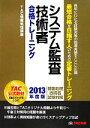 【中古】 システム監査技術者合格トレーニング(2013年度版) /TAC情報処理講座【編著】 【中古】afb