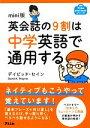 【中古】 mini版 英会話の9割は中学英語で通用する /デ...