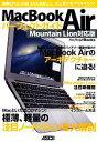 【中古】 MacBook Air パーフェクトガイド Mountain Lion対応版 MacPeople Books/マックピープル編集部【著】 【中古】afb