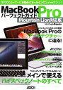 【中古】 MacBook Proパーフェクトガイド Mountain Lion対応版 MacPeople Books/マックピープル編集部【著】 【中古】afb