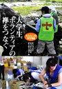 【中古】 大学生、ボランティアの襷をつなぐ もうひとつの駅伝物語 /神奈川大学東日本大震災被災地支援