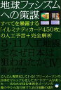 【中古】 地球ファシズムへの策謀 3・11人工地震でなぜ日本は狙われたか(4) 地球ファシズムへの策謀 すべてを暴露する「イルミナティカード450枚」の人工予言+全 【中古】afb