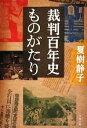 【中古】 裁判百年史ものがたり 文春文庫/夏樹静子【著】 【中古】afb