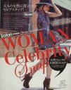 WOMAN Celebrity Snap(VOL.3) HINODE MOOK/日之出出版(その他) afb
