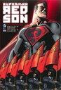 【中古】 スーパーマン:レッド サン Sho Pro Books/マーク ミラー(著者),高木亮(著者) 【中古】afb