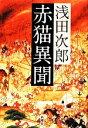 【中古】 赤猫異聞 /浅田次郎【著】 【中古】afb