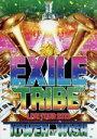 【中古】 EXILE TRIBE LIVE TOUR 2012 TOWER OF WISH(3DVD) /EXILE 【中古】afb