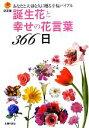 【中古】 決定版 誕生花と幸せの花言葉366日 あなたと大切な人に贈る幸福バイブル /主婦の友社【編】 【中古】afb