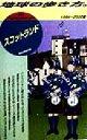 地球の歩き方 スコットランド【中古】 スコットランド(1999〜2000版) 地球の歩き方82/地球の歩き方編集室(著者) 【中古】afb
