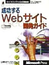 【中古】 成功するWebサイト開発ガイド マイクロソフト公式...
