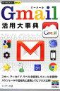 【中古】 Gmail活用大事典 今すぐ使えるかんたんPLUS/リンクアップ【著】 【中古】afb