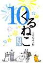 【中古】 くるねこ(10) /くるねこ大和【著】 【中古】afb